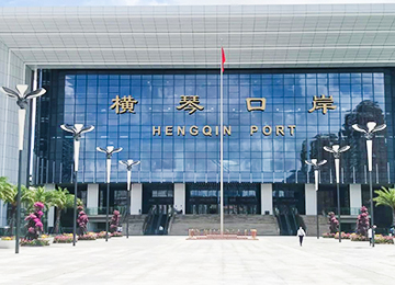 首页底部The Largest Port Directly Connecting to Macao by Land Opened! Adopt JI.jpg