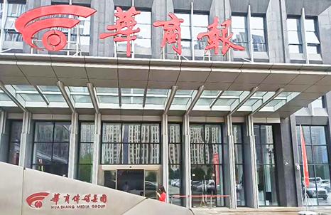 1T Huashang Media Group Building.jpg